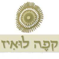 קפה לואיז - מוריה - חיפה